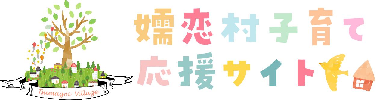 嬬恋村子育て応援サイト